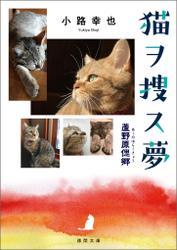 猫ヲ捜す夢 蘆野原偲郷