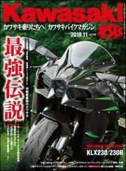 Kawasaki【カワサキバイクマガジン】2019年11月号