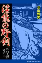 柊仙太郎(2) 淫能の野剣