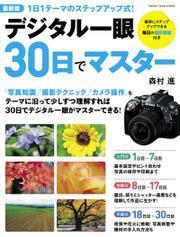 最新版デジタル一眼30日でマスター