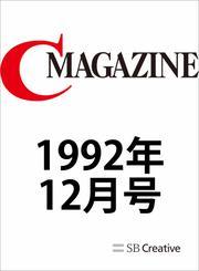 月刊C MAGAZINE 1992年12月号