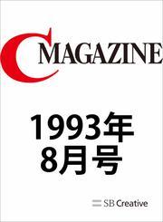月刊C MAGAZINE 1993年8月号