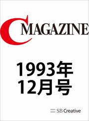 月刊C MAGAZINE 1993年12月号