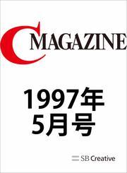 月刊C MAGAZINE 1997年5月号