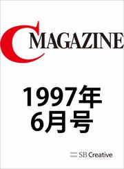 月刊C MAGAZINE 1997年6月号