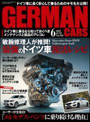 GERMAN CARS【ジャーマンカーズ】2019年06月号