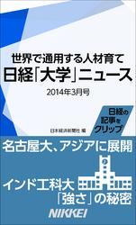 日経「大学」ニュース 2014年3月号 世界で通用する人材育て