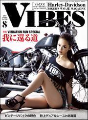 VIBES【バイブズ】2018年08月号