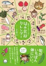 体がよろこぶ!旬の食材カレンダー