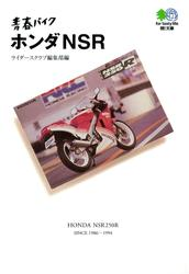 青春バイク ホンダNSR