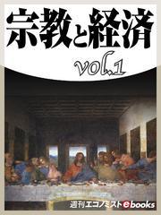 宗教と経済vol.1