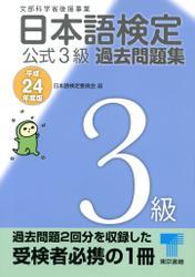 日本語検定 公式 過去問題集 3級 平成24年度版