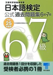日本語検定 公式 過去問題集 6・7級 平成25年度版