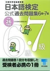 日本語検定 公式 過去問題集 6・7級  平成26年度版