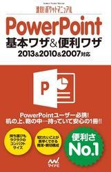 速効!ポケットマニュアル PowerPoint 基本ワザ&便利ワザ 2013&2010&2007対応