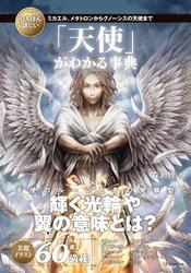 いちばん詳しい「天使」がわかる事典 ミカエル、メタトロンからグノーシスの天使まで