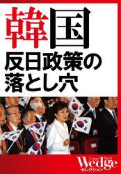 韓国 反日政策の落とし穴(WEDGEセレクション No.30)