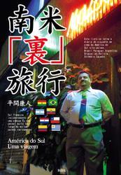 南米「裏」旅行