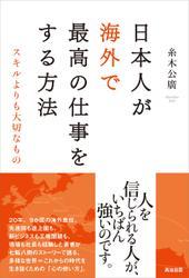 日本人が海外で最高の仕事をする方法 ― スキルよりも大切なもの