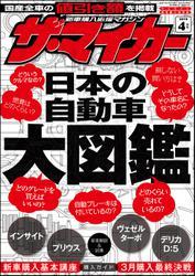 【ザ・マイカー】2019年4月号