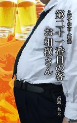 えびす亭百人物語 第二十一番目の客 お相撲さん
