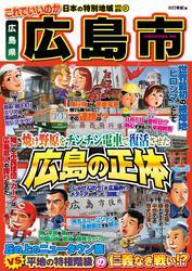 日本の特別地域 特別編集31 これでいいのか 広島県 広島市(電子版)