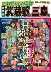 日本の特別地域 特別編集39 これでいいのか 東京都 武蔵野市三鷹市(電子版)