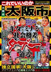 日本の特別地域 特別編集40 これでいいのか 大阪府 大阪市(電子版)