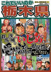日本の特別地域 特別編集41 これでいいのか 栃木県(電子版)