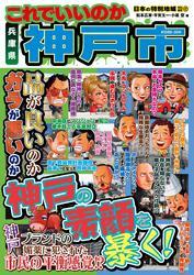 日本の特別地域 特別編集47 これでいいのか 兵庫県 神戸市(電子版)