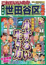 日本の特別地域 特別編集48 これでいいのか 東京都 世田谷区 第2弾(電子版)