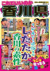 日本の特別地域 特別編集51 これでいいのか 香川県(電子版)