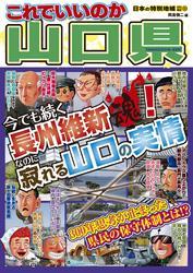 日本の特別地域 特別編集52 これでいいのか 山口県(電子版)
