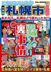 日本の特別地域 特別編集53 これでいいのか 北海道 札幌市 第2弾(電子版)