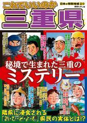 日本の特別地域 特別編集55 これでいいのか 三重県(電子版)