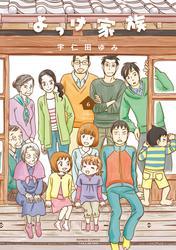よっけ家族