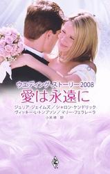 ウエディング・ストーリー2008 愛は永遠に
