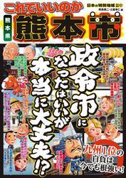 日本の特別地域 特別編集57 これでいいのか 熊本県 熊本市(電子版)