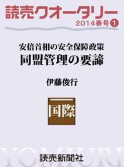 読売クオータリー選集2014年春号1 ・安倍首相の安全保障政策 同盟管理の要諦 伊藤俊行