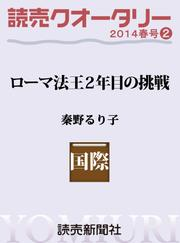 読売クオータリー選集2014年春号2 ・ローマ法王2年目の挑戦 秦野るり子