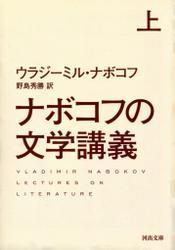 ナボコフの文学講義 上