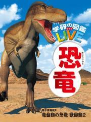 恐竜 電子書籍版 2 竜盤類の恐竜 獣脚類2