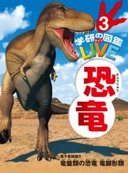 恐竜 電子書籍版3 竜盤類の恐竜 竜脚形類(分冊6巻中3巻目)