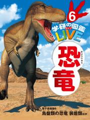 恐竜 電子書籍版6 鳥盤類の恐竜 装盾類ほか(分冊6巻中6巻目)