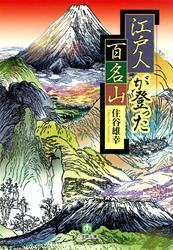 江戸人が登った百名山(小学館文庫)