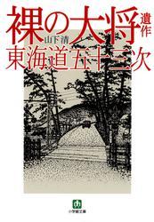 裸の大将遺作 東海道五十三次(小学館文庫)