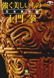 土門拳 強く美しいもの 日本美探訪(小学館文庫)
