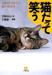 猫だって笑う100倍可愛くなる猫の教科書(小学館文庫)