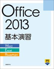 Office 2013 基本演習 Word/Excel/PowerPoint