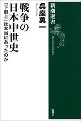 戦争の日本中世史―「下剋上」は本当にあったのか―